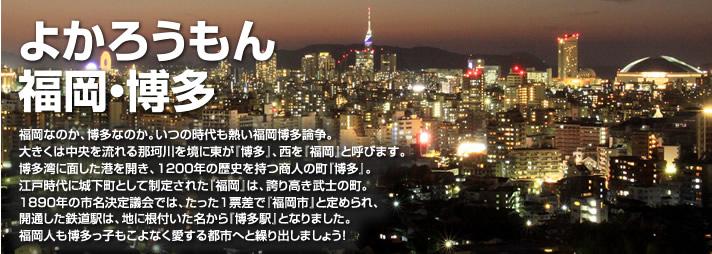 福岡.jpg